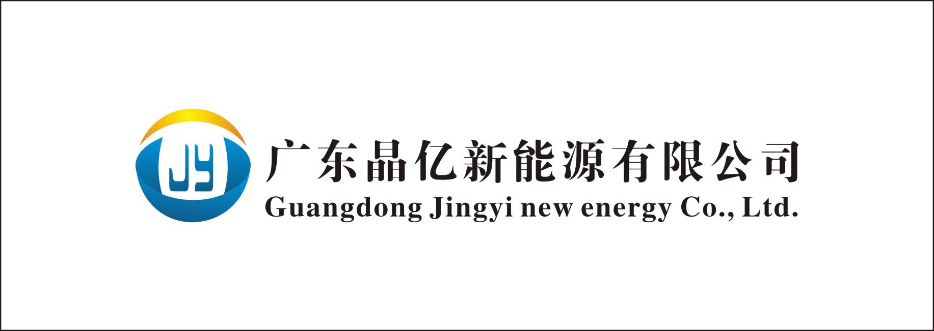 广东晶亿新能源有限公司