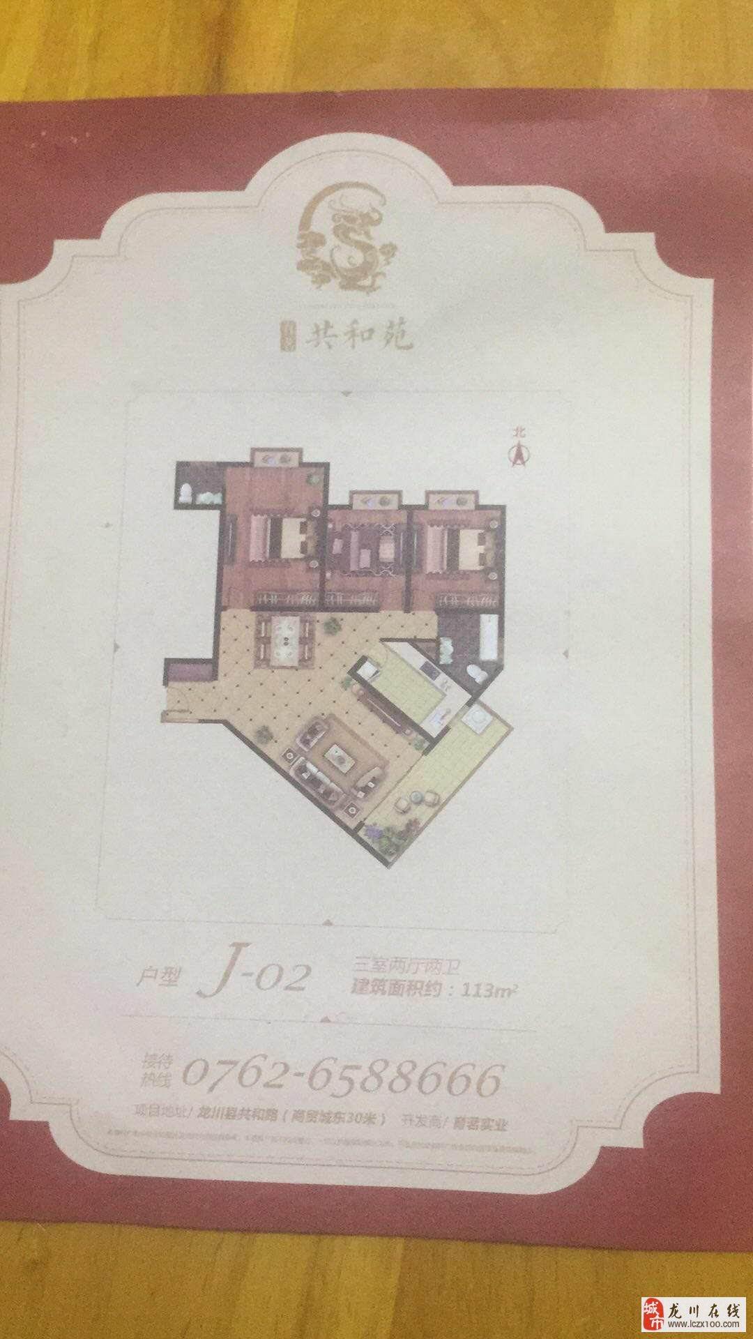 共和苑105.7平方电梯毛坯3房售59.3万