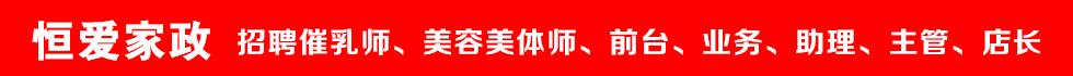 易县恒爱家政服务中心