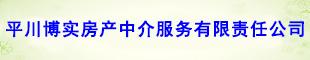 博实房产中介服务有限公司平川分公司