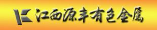 江西源丰有色金属有限公司