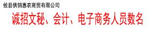 攸县供销惠农商贸有限公司