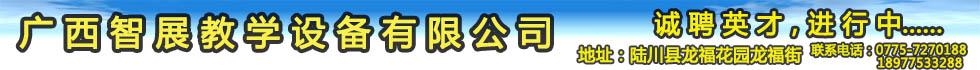 广西智展教学设备有限公司