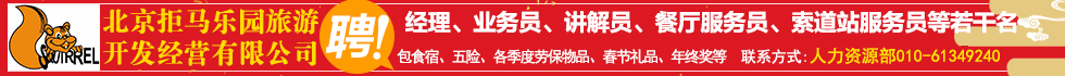 北京拒马乐园旅游开发经营有限公司