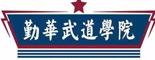 江山市勤�A跆拳道培�有限公司