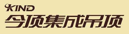 金寨县今顶集成吊顶专卖店