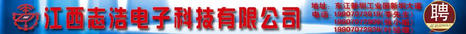 江西志浩电子科技有限澳门太阳城注册