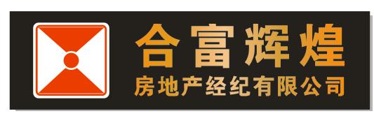 新郑市合富辉煌房地产经纪有限公司