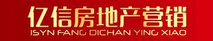 海南亿信房地经纪有限公司(十佳雇主)