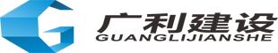 重庆广利建设工程有限公司