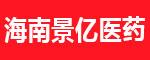 海南景亿医药科技有限公司(十佳雇主)