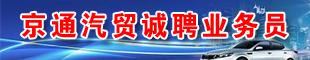 京通汽车贸易有限公司