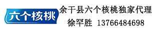 余干县和谐贸易有限公司