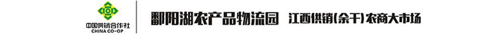 江西富翔(余干)�r�a品市�鼋��I管理有限公司