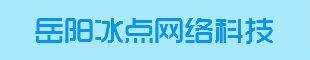 岳阳冰点网络科技有限公司