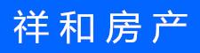 安溪县凤城祥和房产中介所