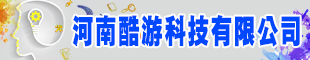 河南酷游科技有限公司