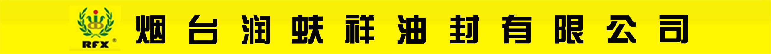 烟台润蚨祥油封有限公司