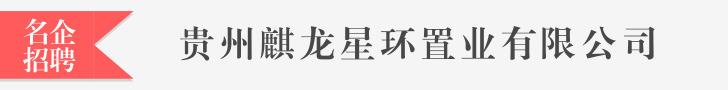 贵州麒龙星环置业有限公司