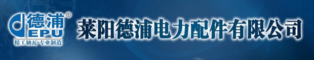 最新注册送体验金网址德浦电力配件有限公司公司