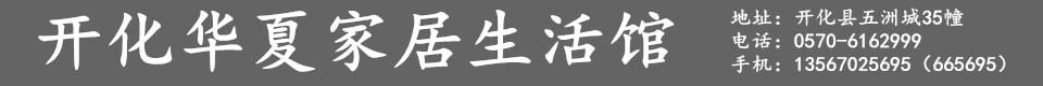 开化华夏家居18年品牌家居