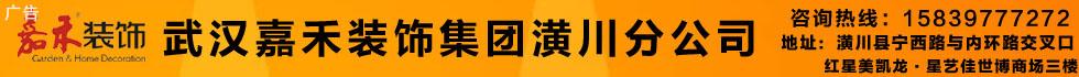 武汉嘉禾装饰集团潢川分公司