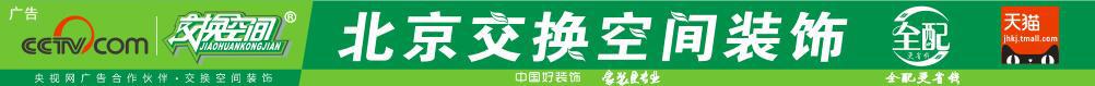 北京交换空间装饰潢川分公司