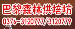 潢川县巴黎森林食品有限公司