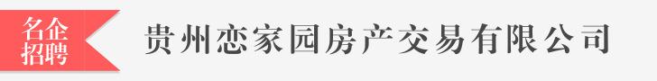 贵州恋家园房产交易有限公司