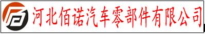河北佰诺汽车零部件有限公司
