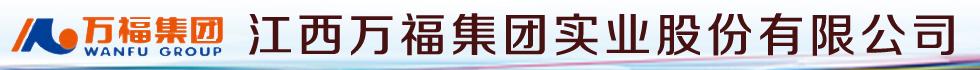 江西万福集团实业股份有限公司