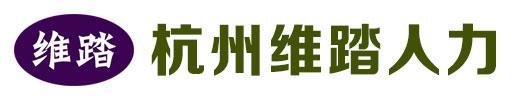 杭州�S踏人力�Y源有限公司