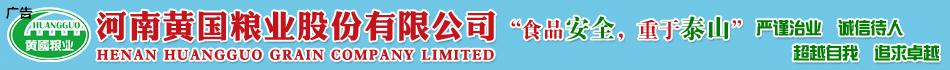 河南�S���Z�I股份有限公司