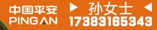 中国平安产险股份有限公司黔江支公司
