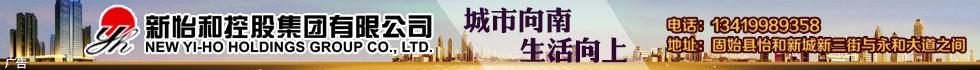 新怡和控股集�F有限公司
