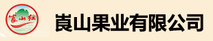 湖南省新宁县�~山果业有限责任公司