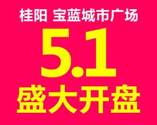 宝蓝城市广场 5.1盛大开盘