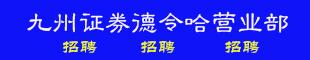 九州证券德令哈营业部
