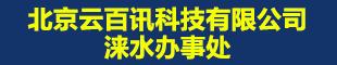 北京云百讯科技有限公司涞水办事处