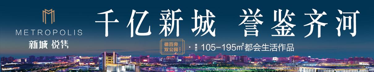 新城控股集团股份有限公司(新城・悦隽)
