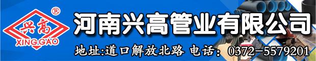 河南興高管業有限公司