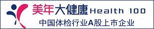 邛崃美年大健康体检门诊部有限公司