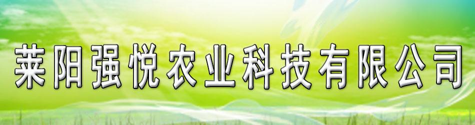 莱阳强悦农业科技有限公司
