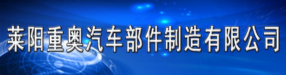 莱阳重奥博彩娱乐网站大全部件有限公司