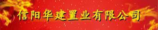 信阳华建置业有限公司