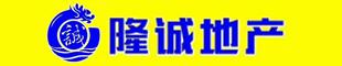 天津市隆诚房地产经纪有限公司
