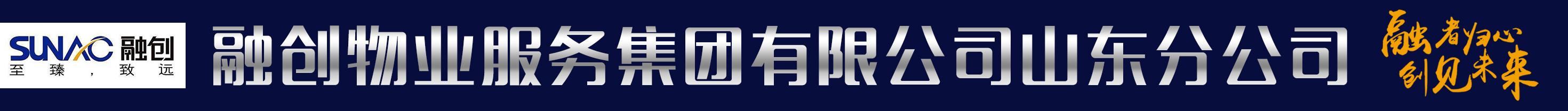 融创物业服务集团有限公司山东分公司(融创万达广场)