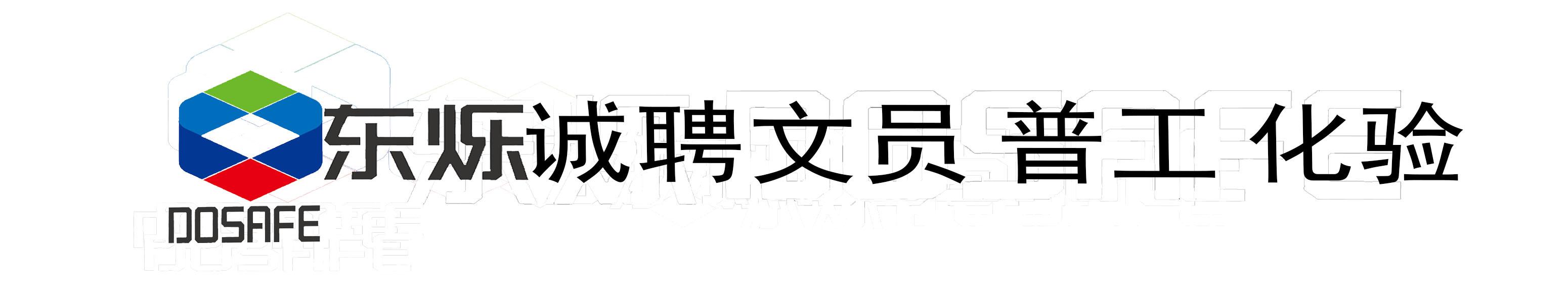 山东东烁消防科技有限公司