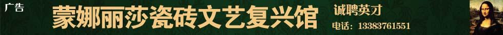 潢川蒙娜丽莎瓷砖文艺复兴馆
