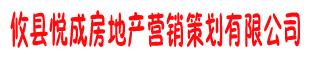 攸县悦成房地产营销策划有限公司